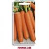 Морковь НИИОХ 336 (ЧБ) 2гр.