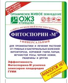 Фитоспорин-М паста (200 гр)